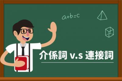 每次都分不清「介系詞與連接詞」?搞懂它其實很簡單