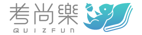 QuizFun考尚樂 Blog