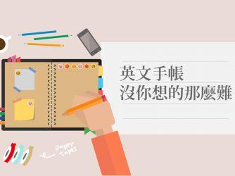 英文手帳沒你想的那麼難!一分鐘輕鬆學習!