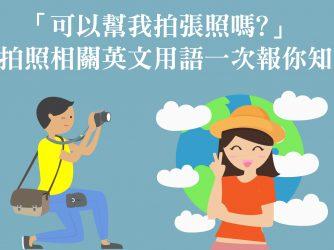 「請問你可以幫我拍張照嗎?」拍照相關英文全都報你知!