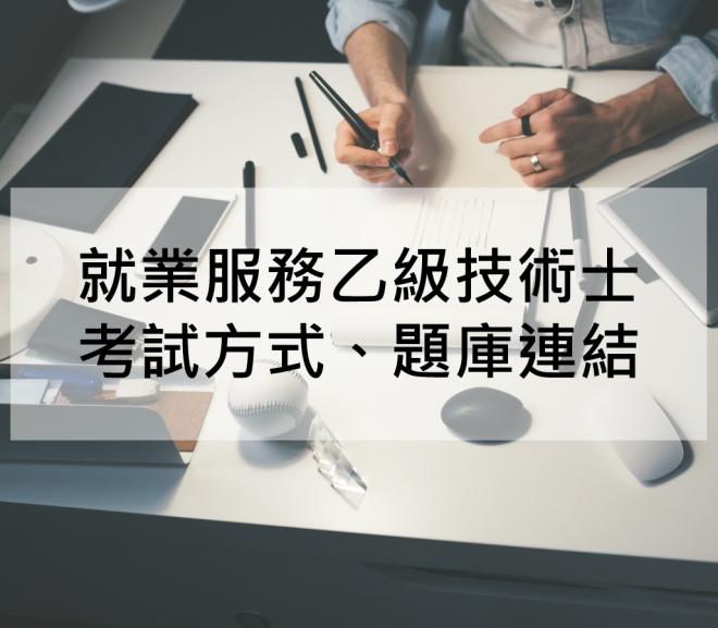 就業服務乙級考試方式及題庫連結
