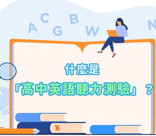 什麼是「 高中英語聽力測驗 」?(更新2021.08.11)