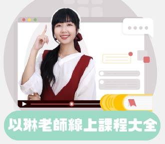 【統整】以琳老師線上課程大全(更新2021.08.05)
